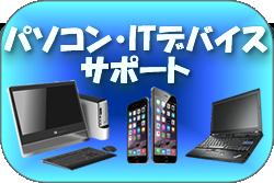 パソコン・ITデバイスサポート