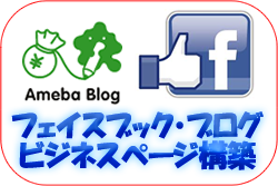 SNS・ブログビジネスページ作成