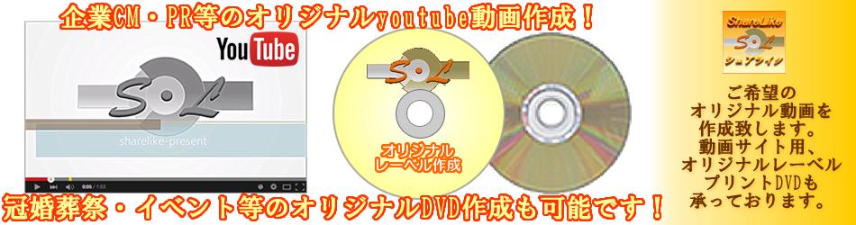 オリジナル動画・DVD作成